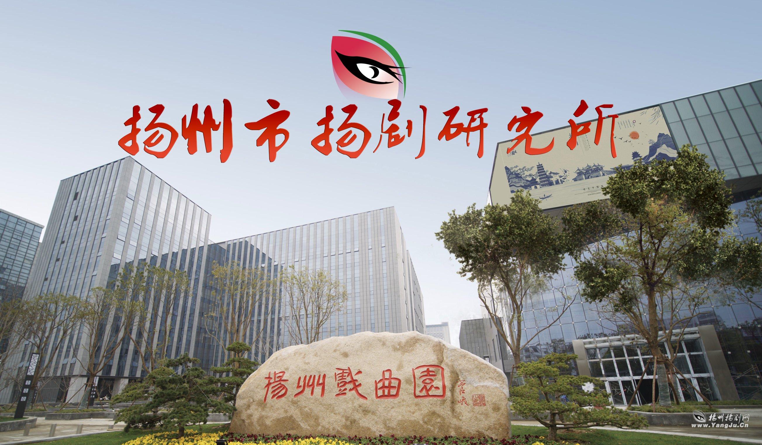 扬州市扬剧研究所